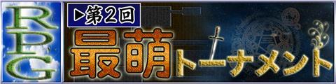 第2回RPG最萌トーナメント